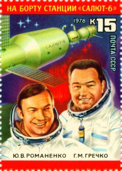 USSR cosmonauts on the 1978 postage stamp